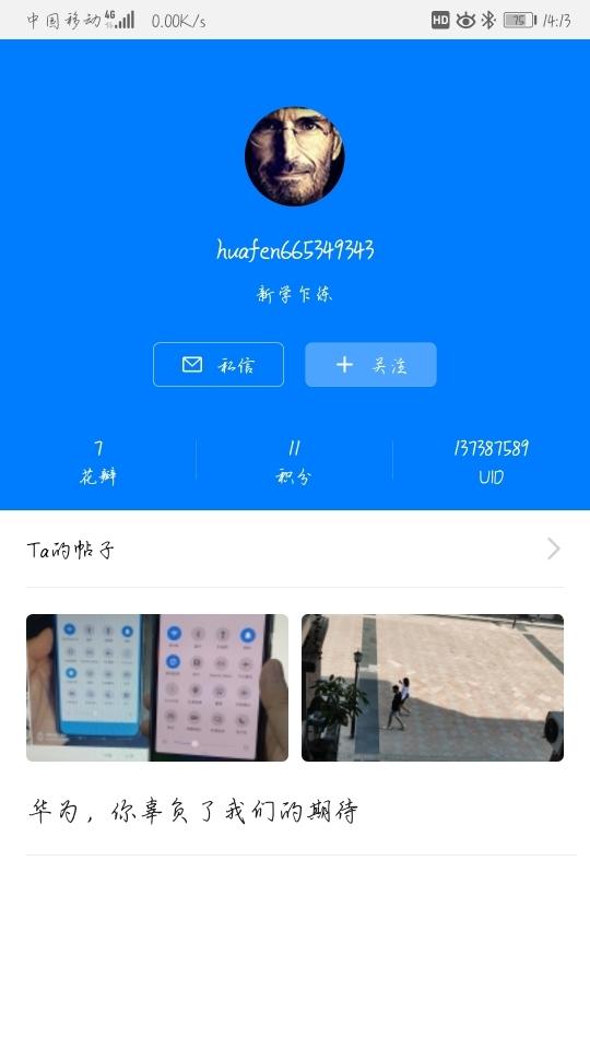 Screenshot_20190929_141303_com.huawei.fans.jpg