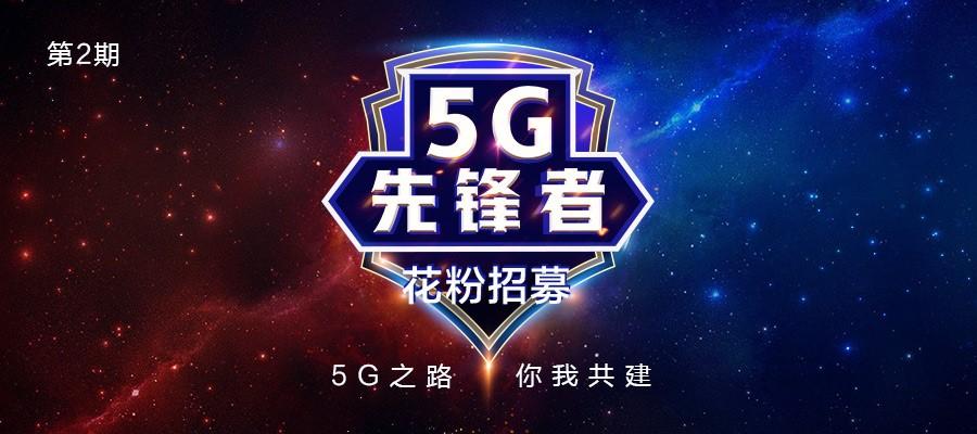 第2期5G先锋者招募活动.jpg
