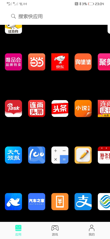 Screenshot_20190929_230455_com.huawei.fastapp.jpg