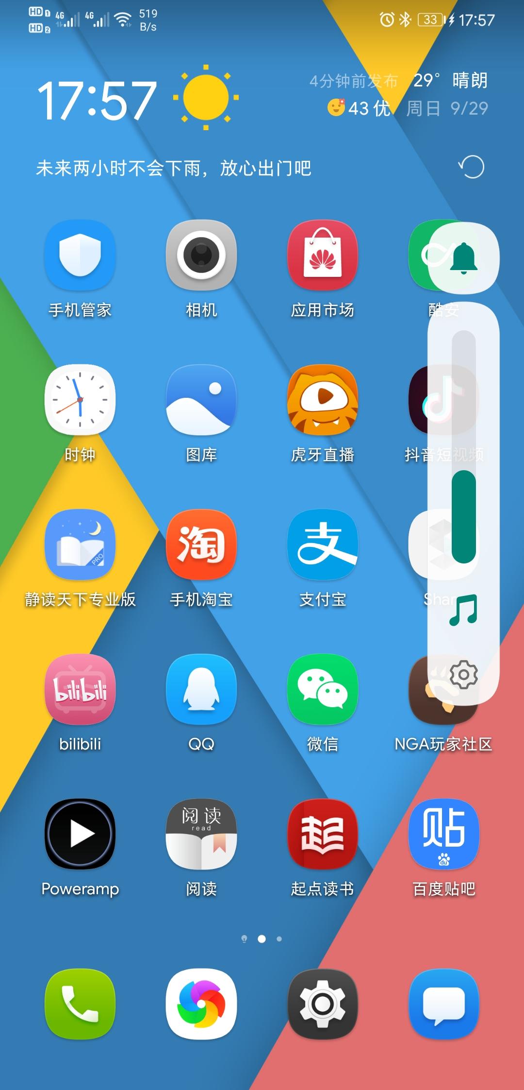 Screenshot_20190929_175741_com.huawei.android.lau.jpg