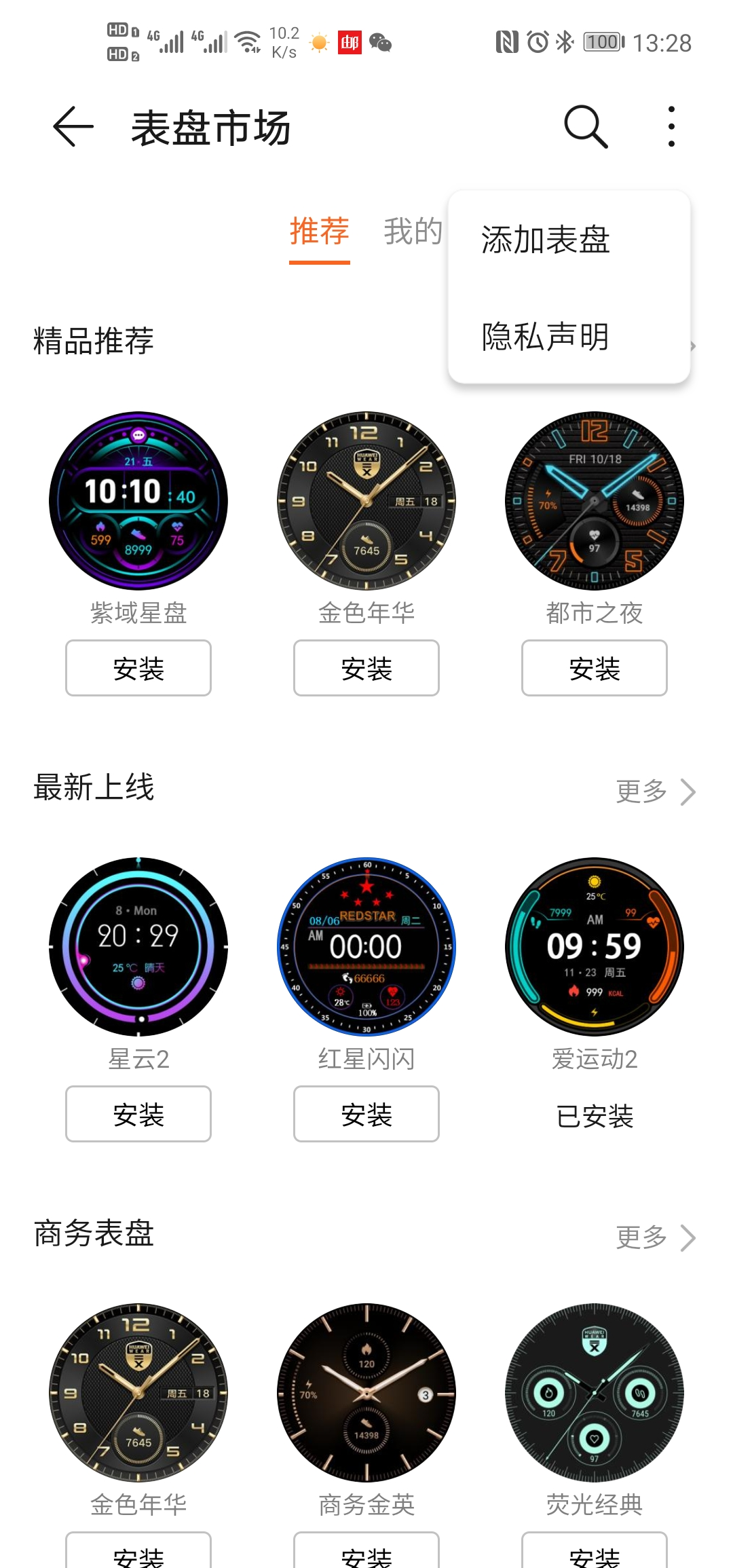 Screenshot_20190930_132808_com.huawei.health.jpg