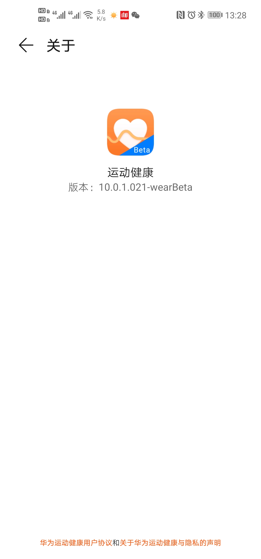 Screenshot_20190930_132822_com.huawei.health.jpg
