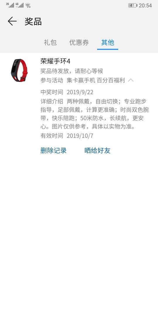 Screenshot_20190930_205433_com.huawei.appmarket.jpg