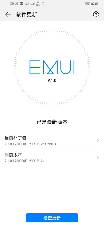 Screenshot_20191001_070711_com.huawei.android.hwouc.jpg