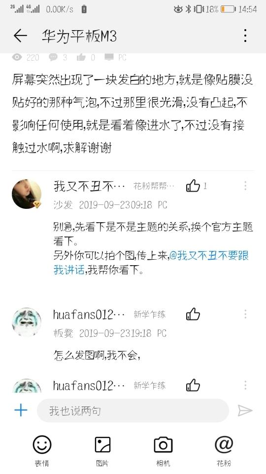 Screenshot_20191001_145433_com.huawei.fans.jpg