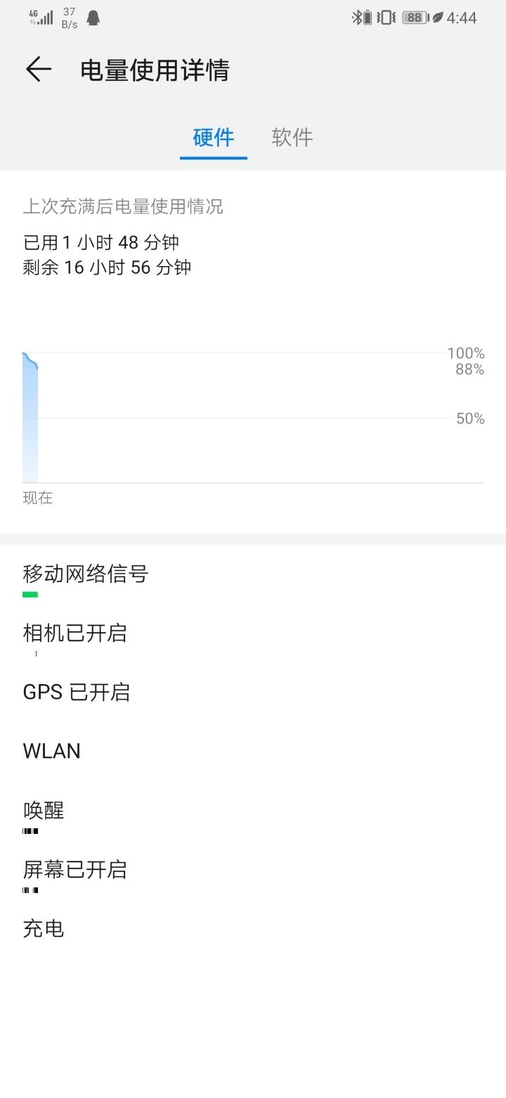 Screenshot_20191002_164402_com.huawei.systemmanager.jpg