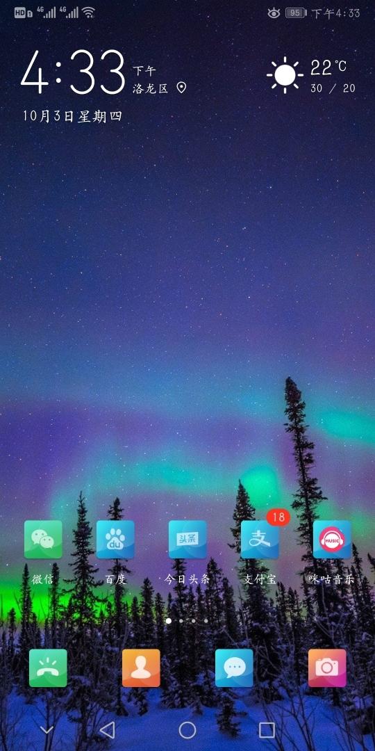 Screenshot_20191003_163332_com.huawei.android.launcher.jpg