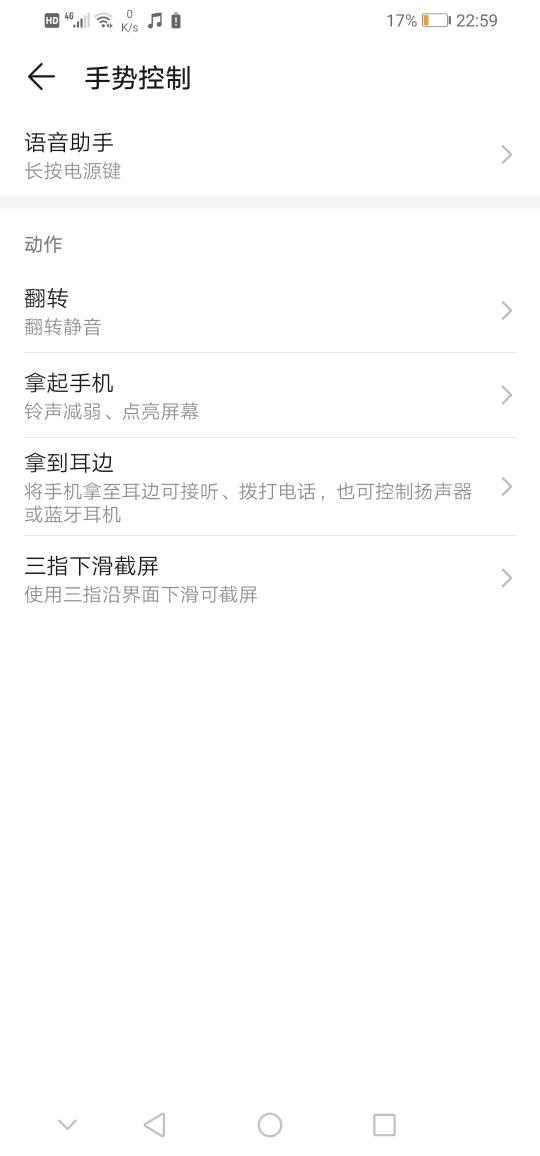 Screenshot_20191003_225921_com.huawei.motionservice.jpg