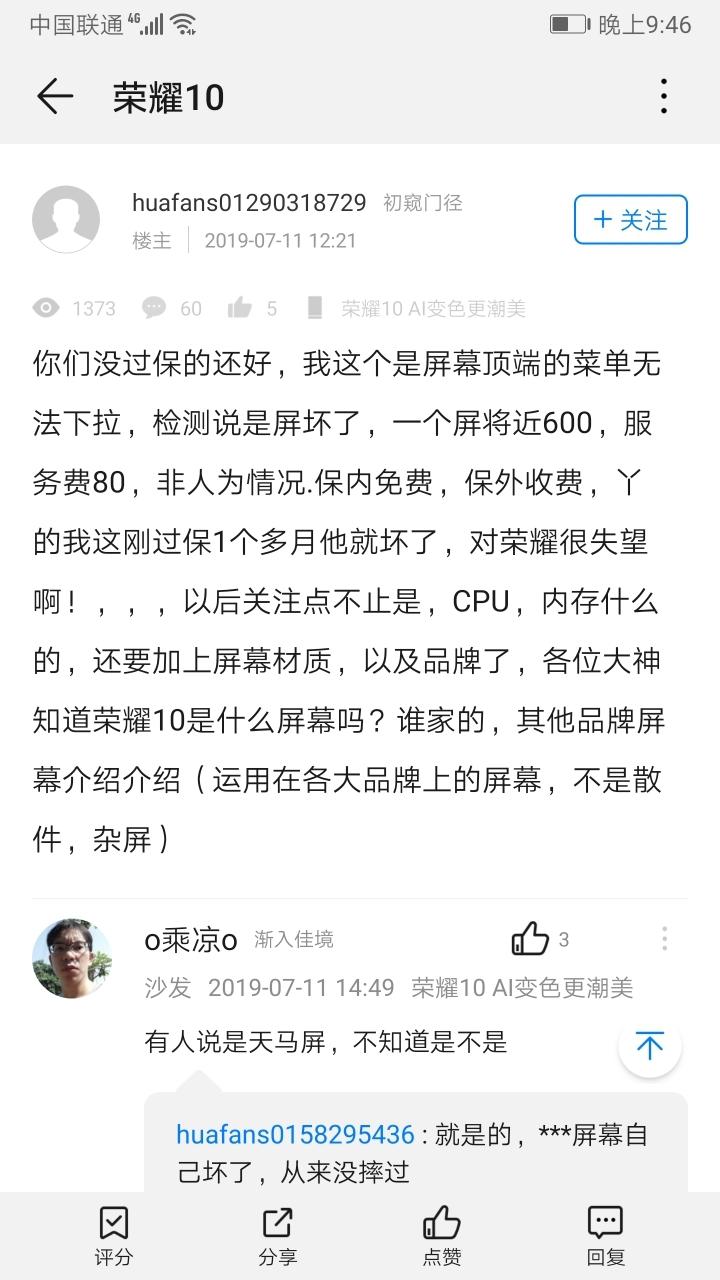 Screenshot_20191003_214613_com.huawei.fans.jpg