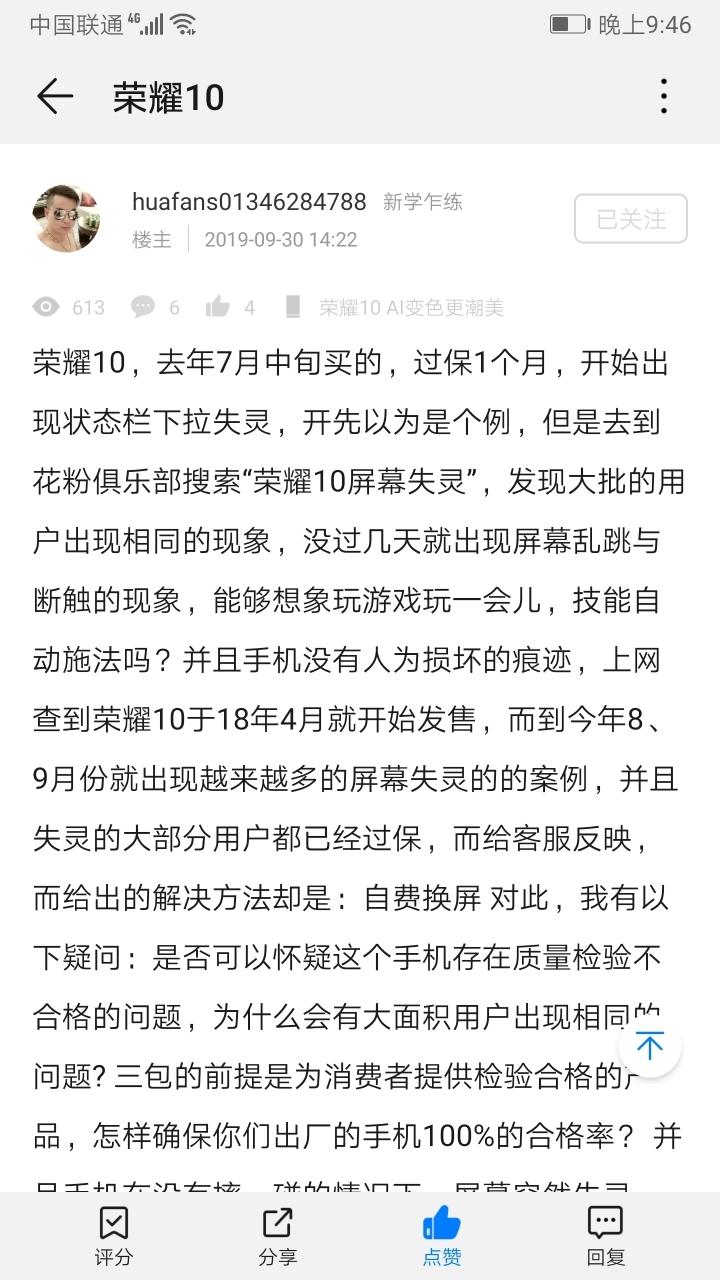 Screenshot_20191003_214648_com.huawei.fans.jpg