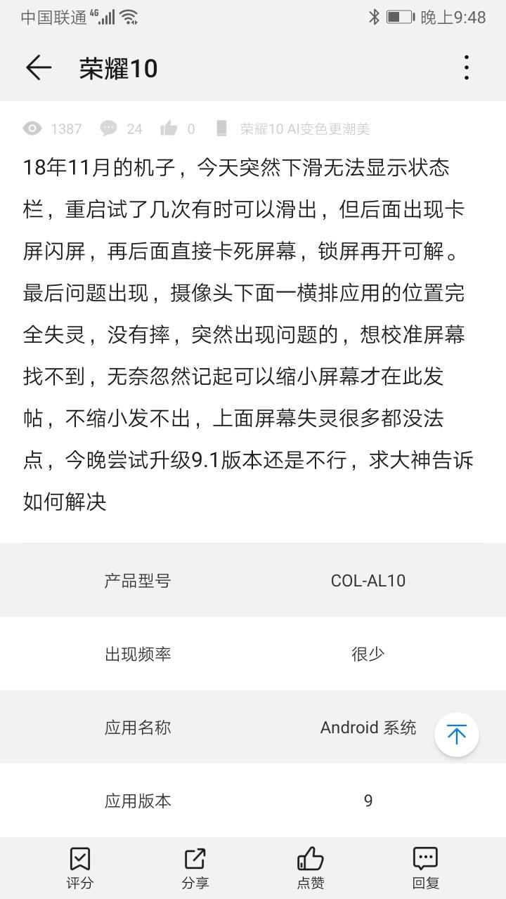 Screenshot_20191003_214802_com.huawei.fans.jpg