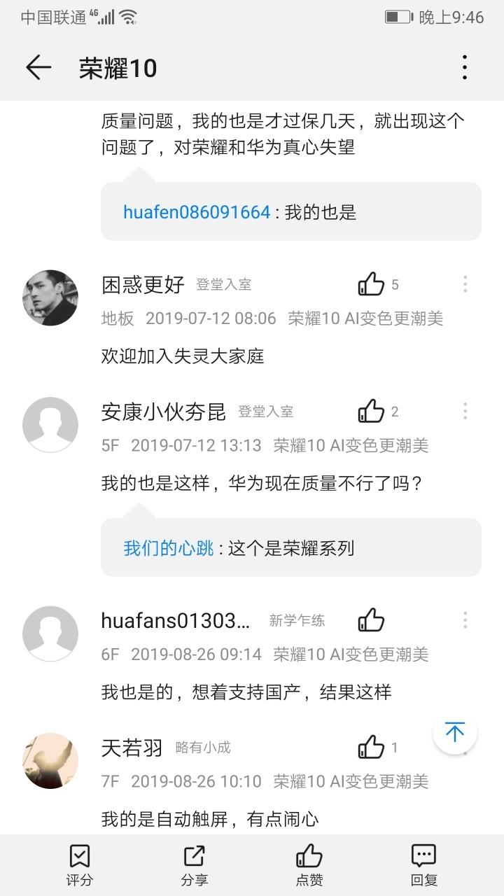 Screenshot_20191003_214624_com.huawei.fans.jpg
