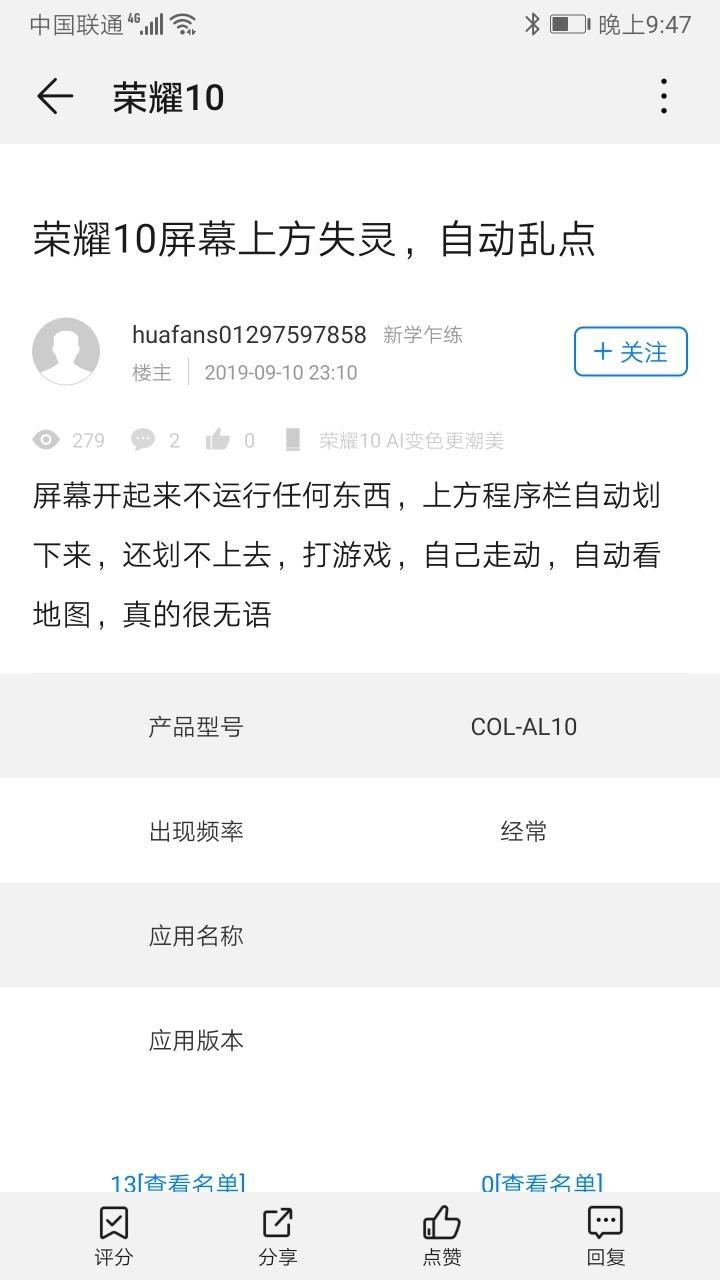 Screenshot_20191003_214712_com.huawei.fans.jpg
