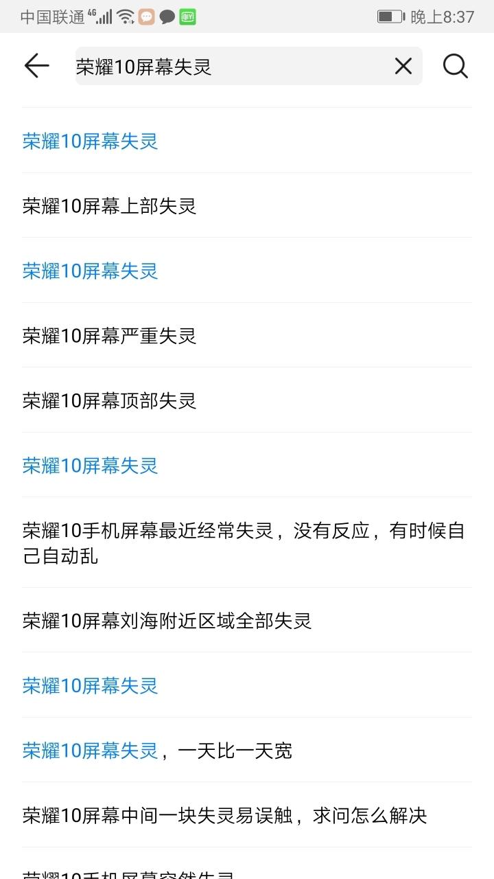 Screenshot_20191003_203751_com.huawei.fans.jpg