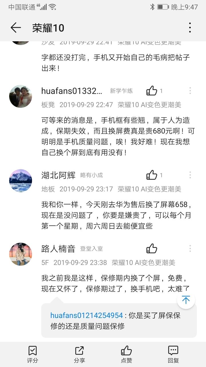 Screenshot_20191003_214706_com.huawei.fans.jpg