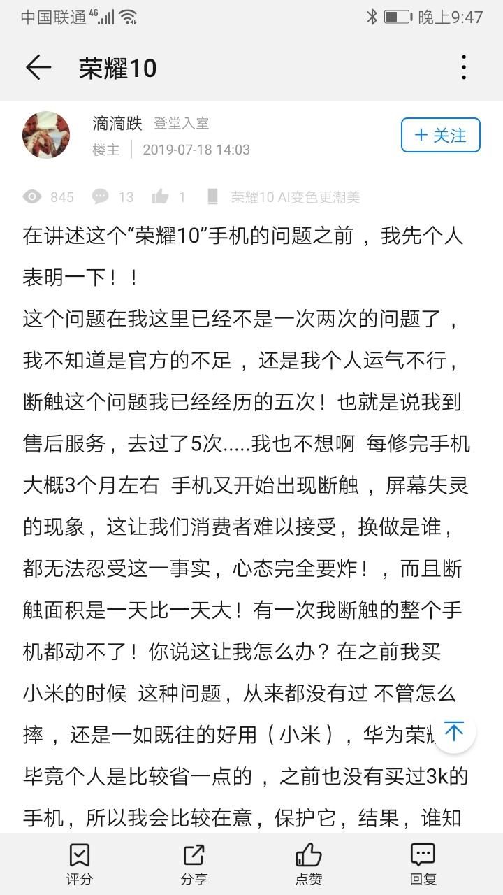 Screenshot_20191003_214746_com.huawei.fans.jpg