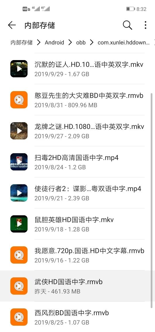 Screenshot_20191004_083216_com.huawei.hidisk.jpg