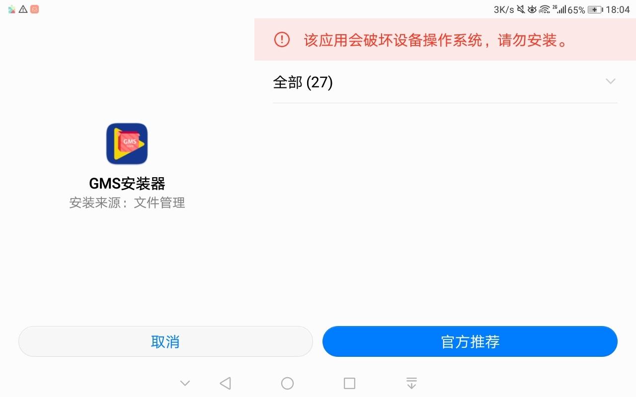 Screenshot_20191004-180432.png