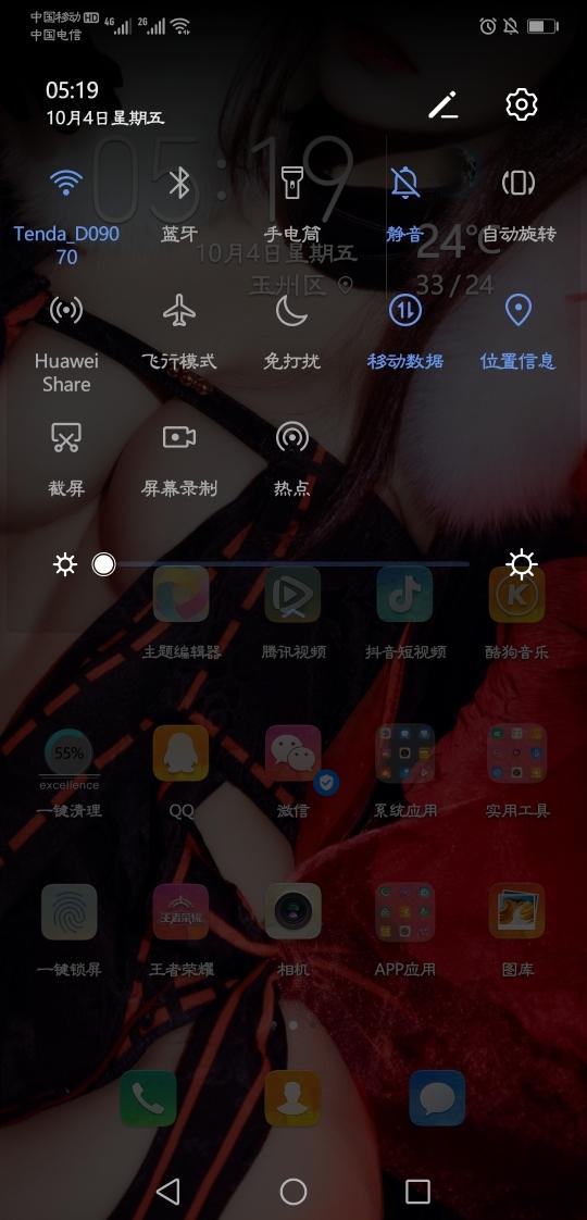 Screenshot_20191004_051903_com.huawei.android.launcher.jpg