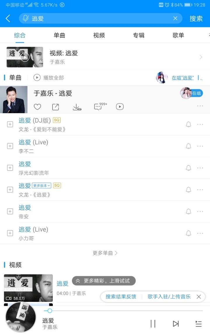 Screenshot_20191005_192857_com.kugou.android.jpg