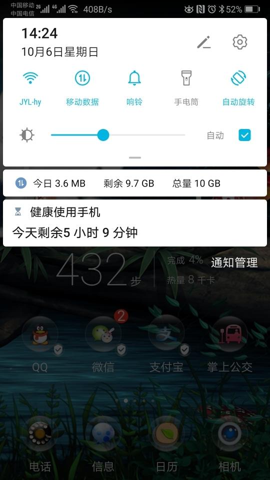 Screenshot_20191006_142452_com.huawei.android.launcher.jpg