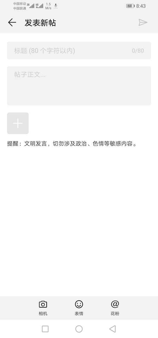 Screenshot_20191006_204329_com.huawei.fans.jpg