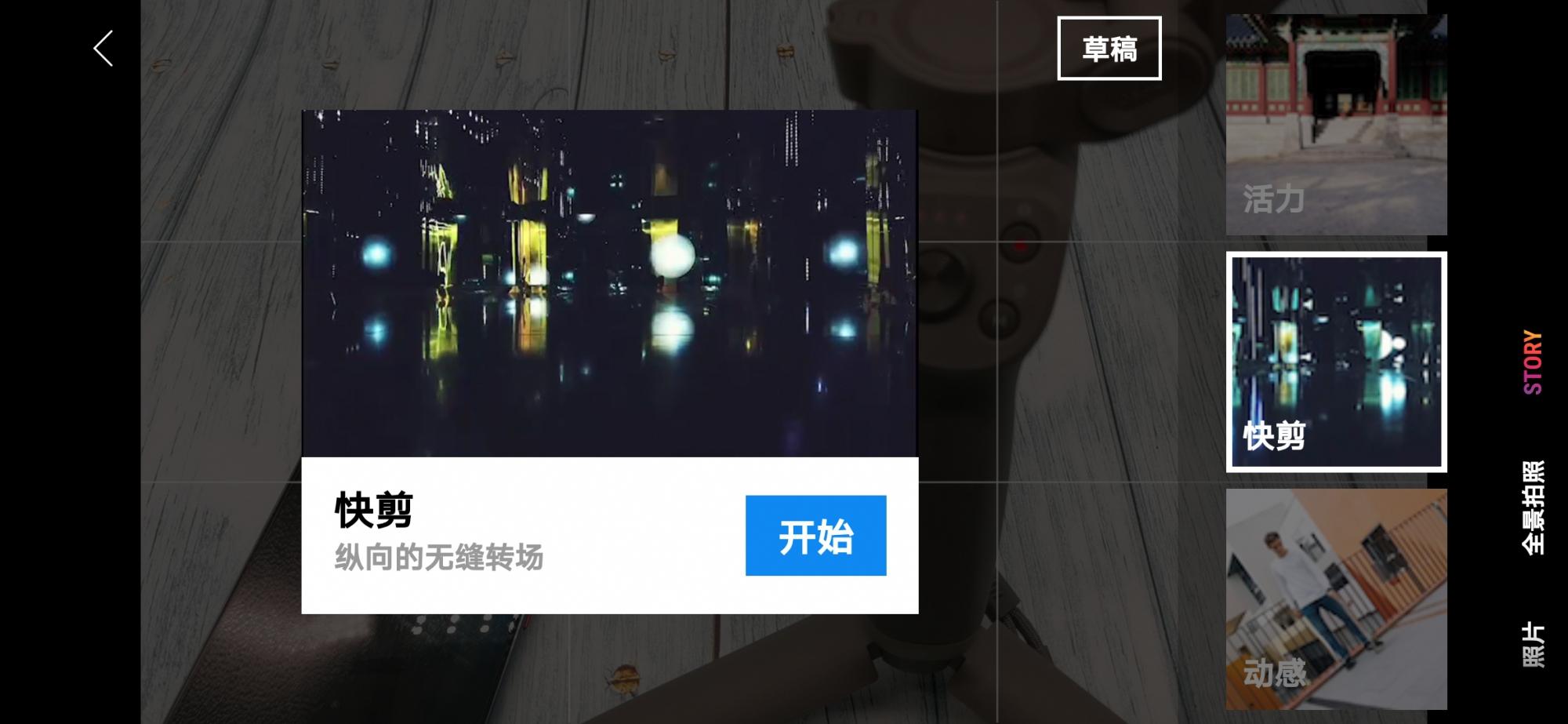 Screenshot_20191006_185244_dji.mimo.jpg