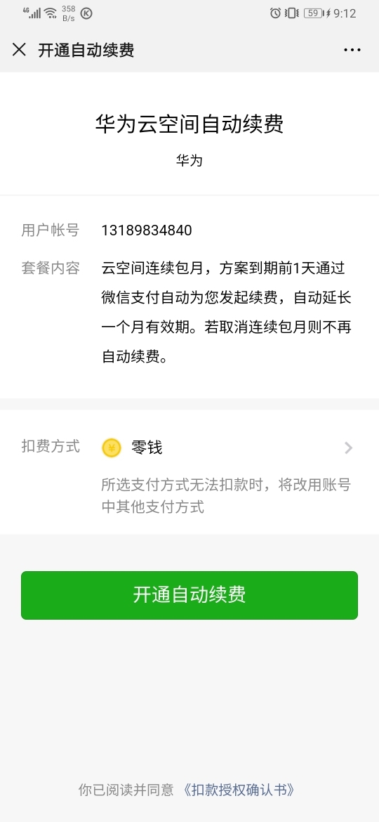 Screenshot_20191006_211207_com.tencent.mm.jpg