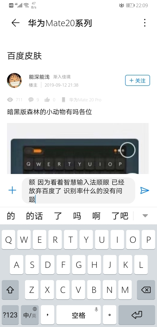 Screenshot_20191007_220915_com.huawei.fans.jpg