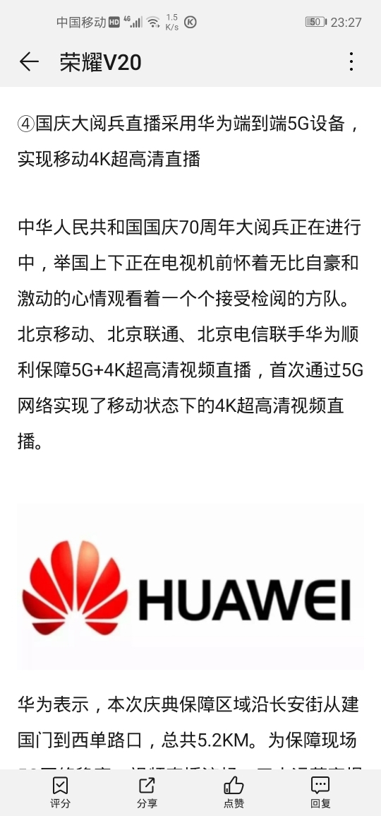 Screenshot_20191007_232715_com.huawei.fans.jpg