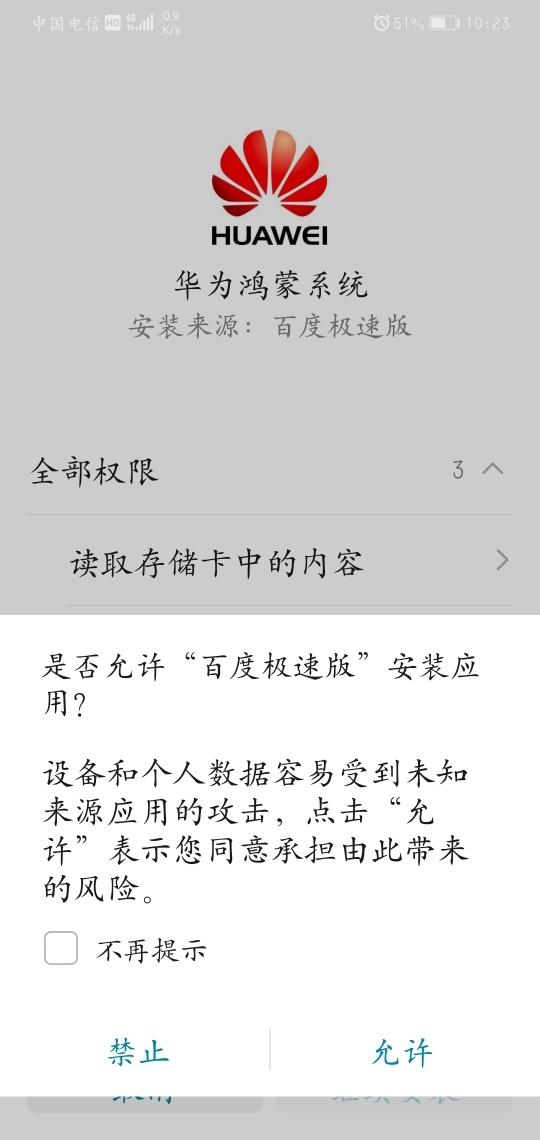 Screenshot_20191008_102307_com.android.packageinstaller.jpg