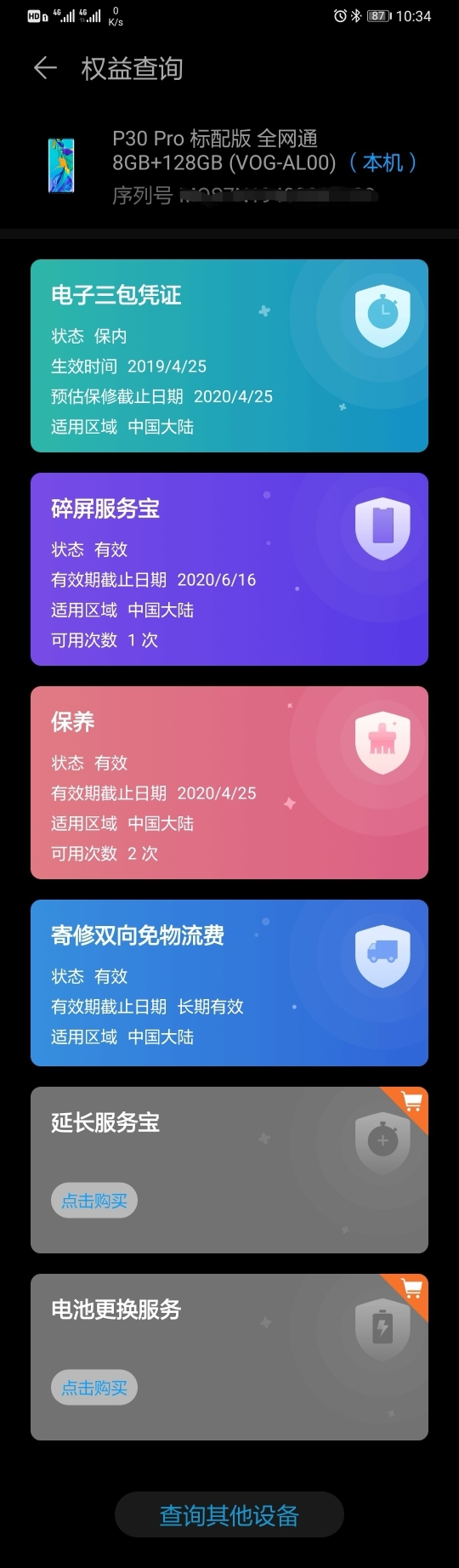 Screenshot_20191008_103530.jpg