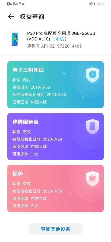 Screenshot_20191008_120807_com.huawei.phoneservice.jpg