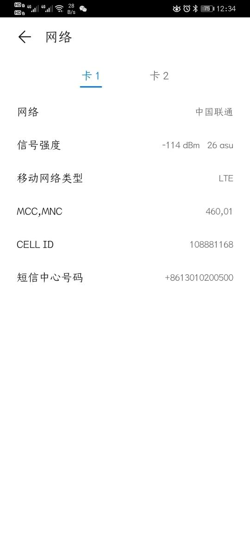 Screenshot_20191008_123444_com.android.settings.jpg