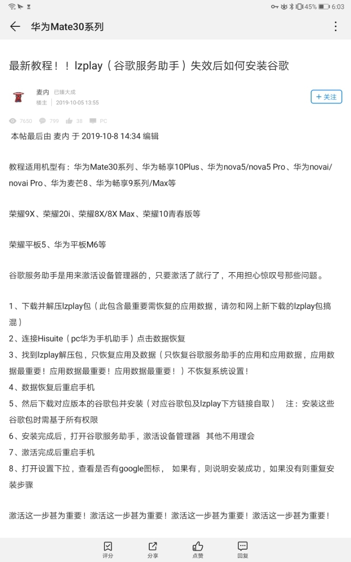Screenshot_20191008_180338_com.huawei.fans.jpg