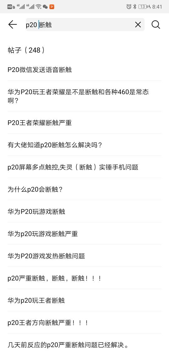 Screenshot_20191008_204101_com.huawei.fans.jpg