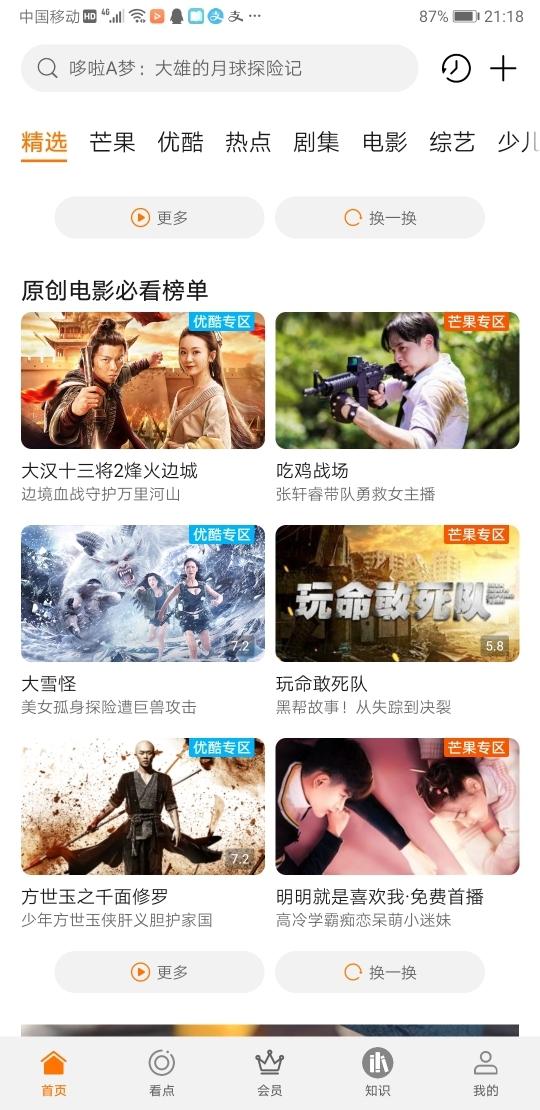 Screenshot_20191008_211805_com.huawei.himovie.jpg