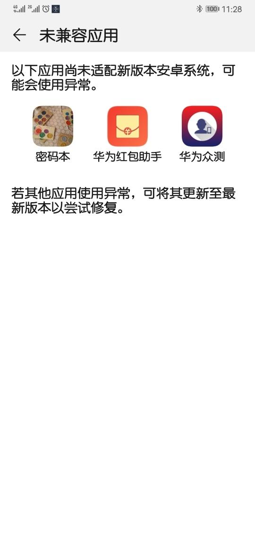 Screenshot_20191009_112855_com.huawei.android.hwouc.jpg