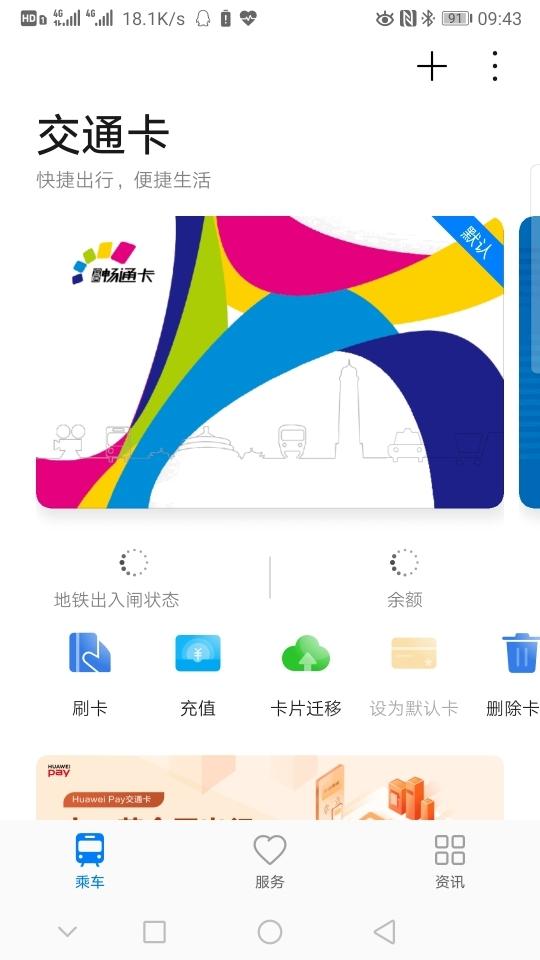 Screenshot_20191003_094310_com.huawei.wallet.jpg