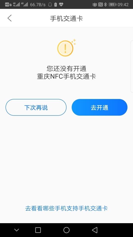 Screenshot_20191003_094246_com.cmf.cqwallet.jpg
