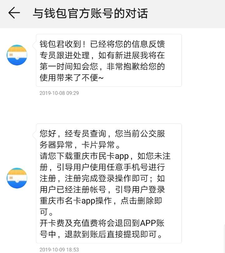 Screenshot_20191009_203218_com.huawei.fans.png