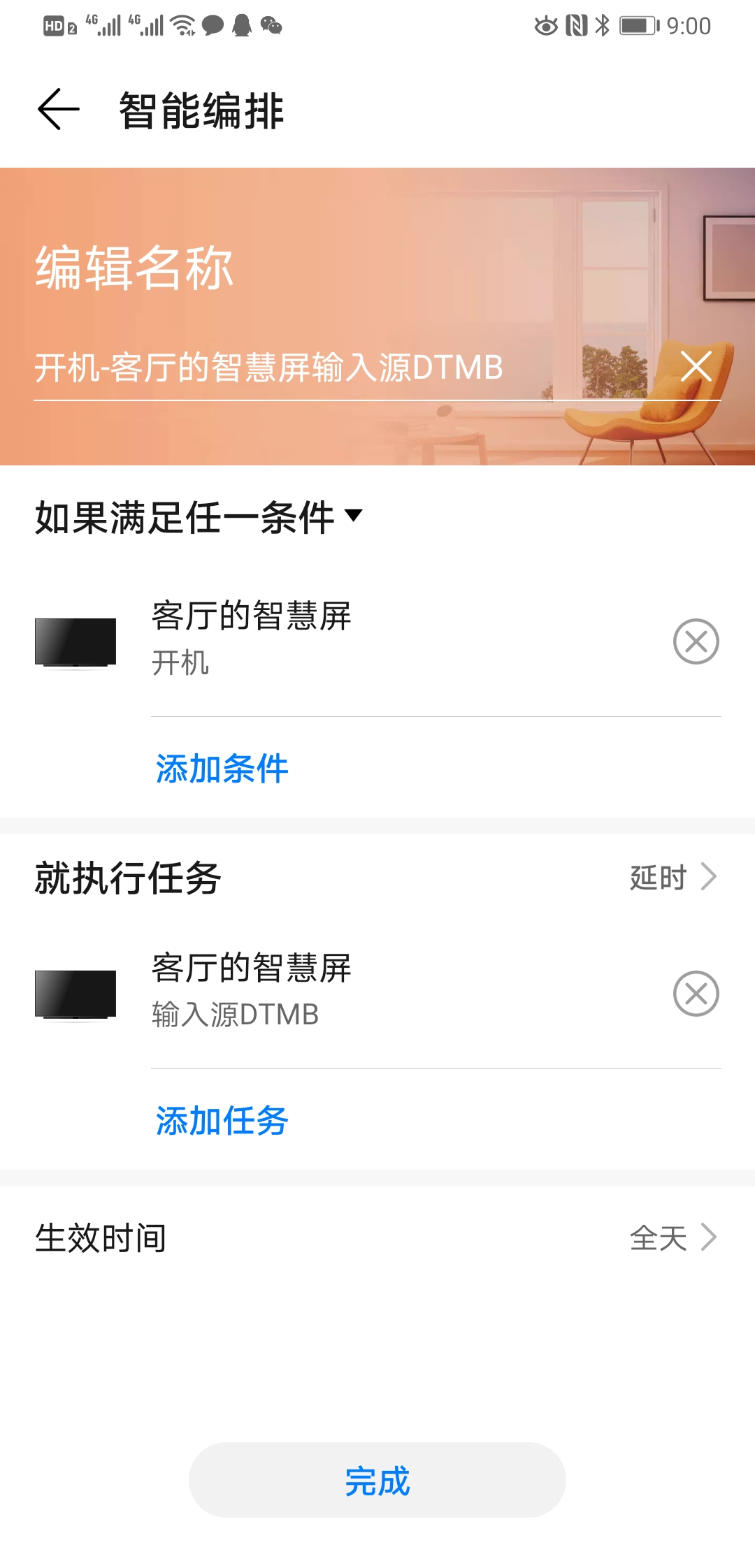 Screenshot_20191010_090020_com.huawei.smarthome.jpg