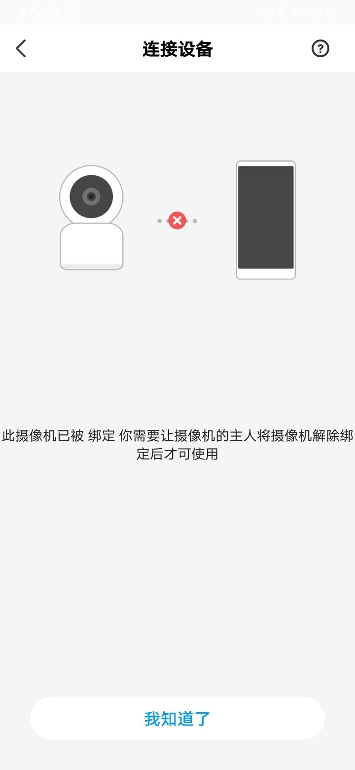Screenshot_20191010_095322_com.huawei.ipc.jpg