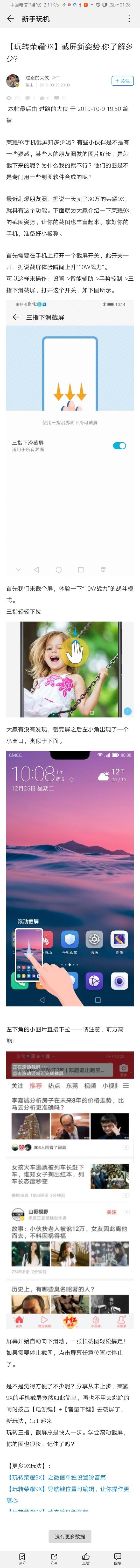 Screenshot_20191010_212853_com.huawei.fans.jpg