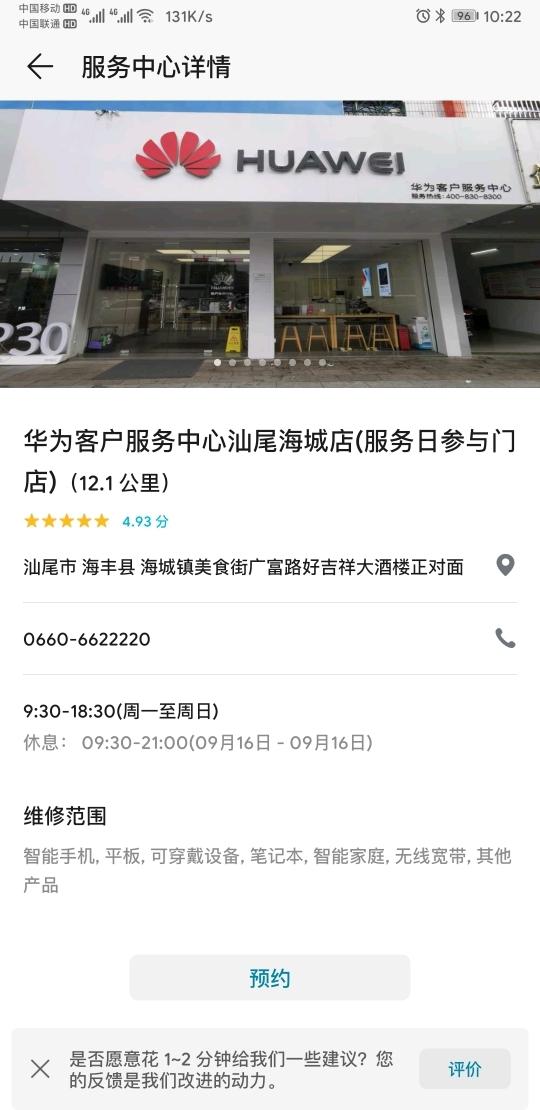 Screenshot_20191010_222205_com.huawei.phoneservice.jpg