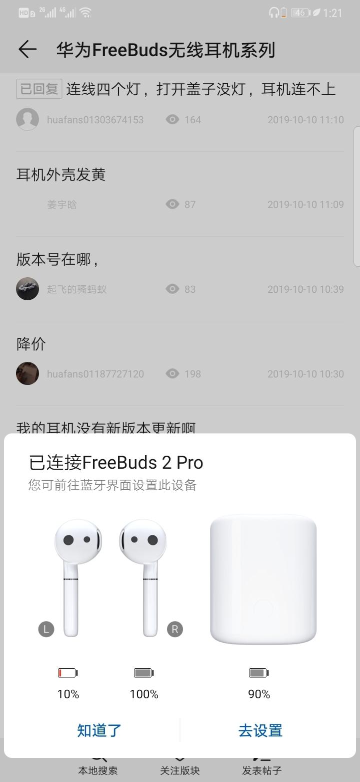Screenshot_20191011_012120_com.huawei.iconnect.jpg