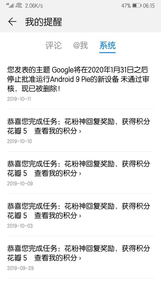 Screenshot_20191011_061507_com.huawei.fans.jpg