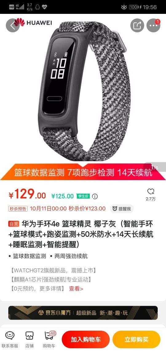 Screenshot_20191010_195610_com.jingdong.app.mall.jpg