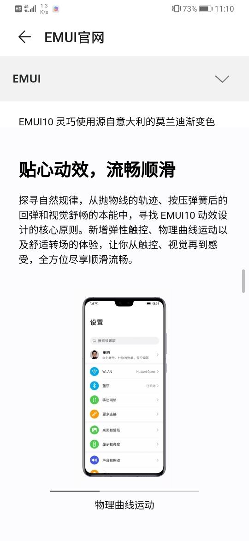 Screenshot_20191009_111024_com.huawei.fans.jpg