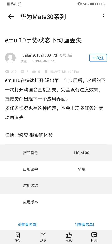 Screenshot_20191009_110708_com.huawei.fans.jpg